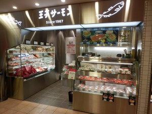 王子サーモン・札幌大丸直営店