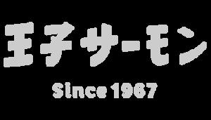 【公式】スモークサーモンの王子サーモン | オンラインショップ・銀座・北海道苫小牧