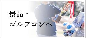 景品・ゴルフコンペ