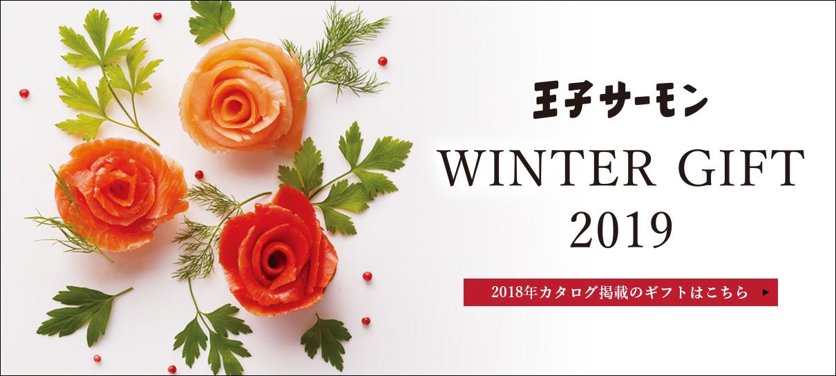 王子サーモンの冬ギフト